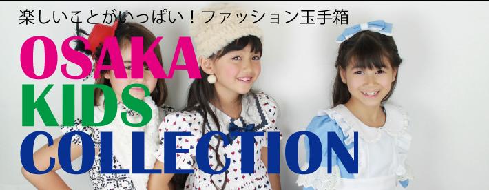 大阪キッズコレクション